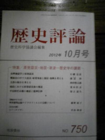 Rekihyou120920_225045