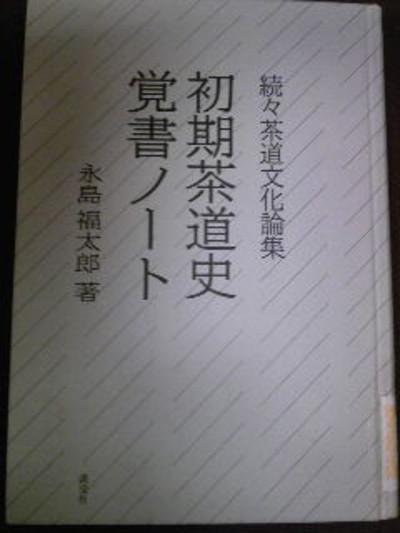 Nagasima130119_122247