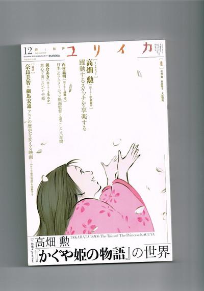 Kasugakaguya20131127